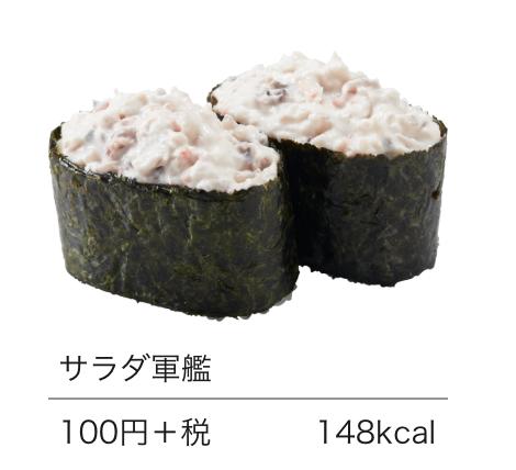 サラダ軍艦かっぱ寿司メニュー