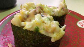 サラダ軍艦かっぱ寿司