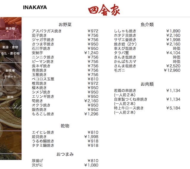 引用:「田舎家」http//www.roppongiinakaya.jp/jp/menu01.html