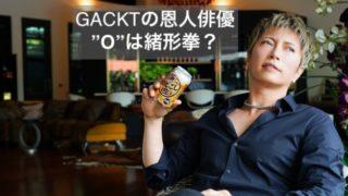 gackt恩人俳優Oは緒形拳