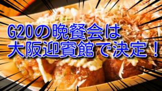 G20晩餐会の会場は大阪迎賓館