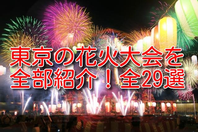 東京の花火大会