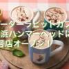 ピーターラビットカフェ横浜ハンマーヘッド店はいつから?営業時間と限定メニュー