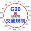 G20大阪でのJR環状線の通行規制はある?路線図と混雑状況
