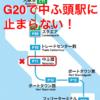 G20での大阪メトロの交通規制はいつからいつまで?混雑予想とインテックス大阪へ歩い