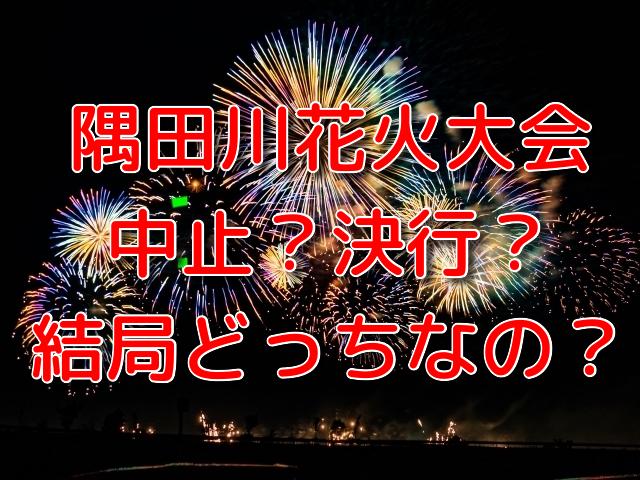 隅田川花火大会は中止?決行?