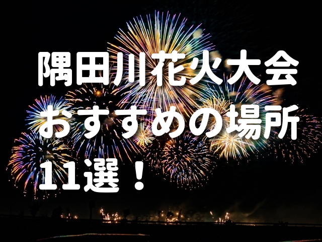 隅田川花火大会のおすすめ場所