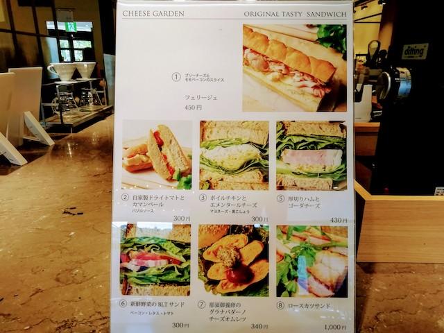 チーズガーデン 那須本店メニュー