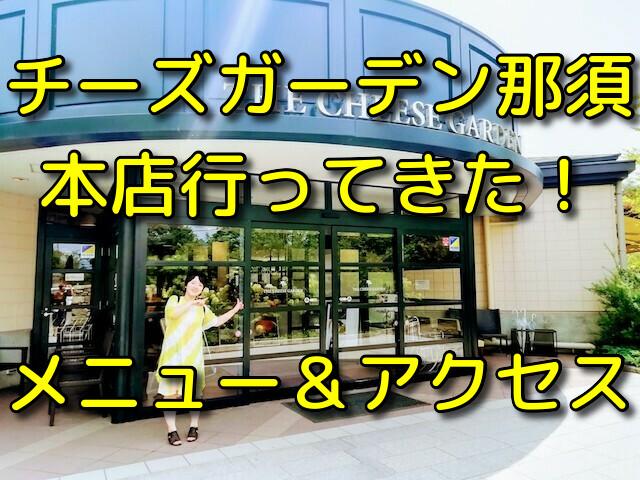 チーズガーデン那須本店に行ってきた感想!メニューとアクセス方法の紹介