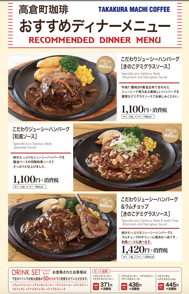 大井町高倉町珈琲のディナーメニュー1