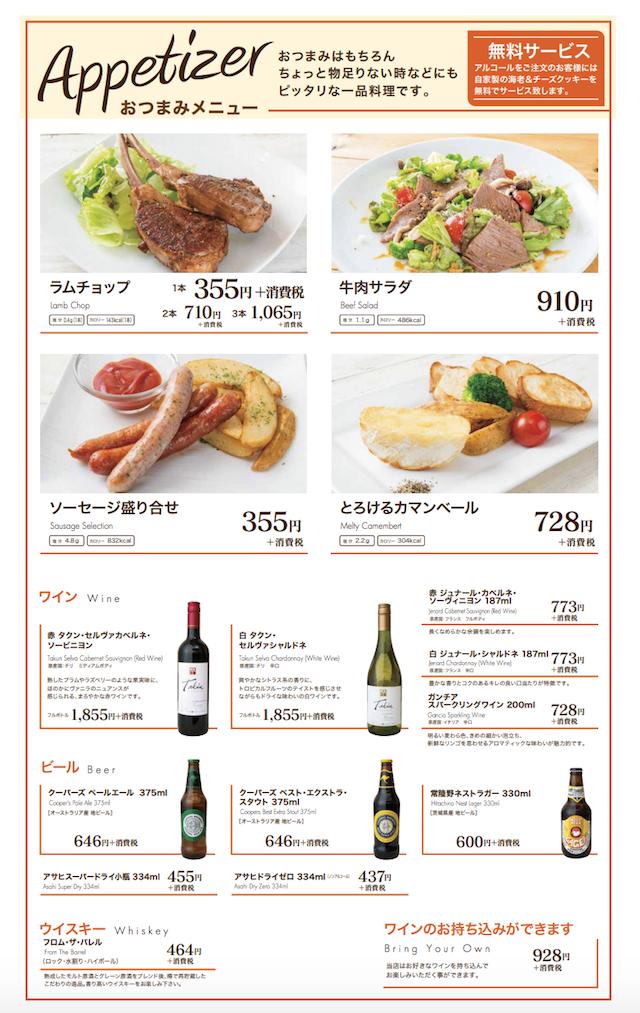 大井町高倉町珈琲のディナーメニュー2