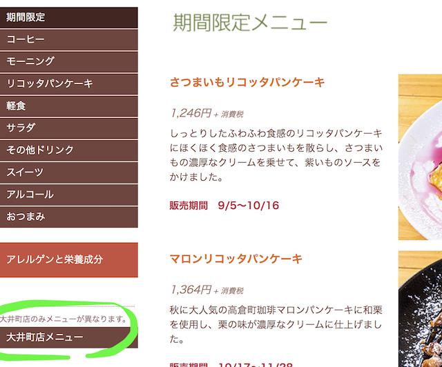 高倉町珈琲大井町のメニューは他と違う