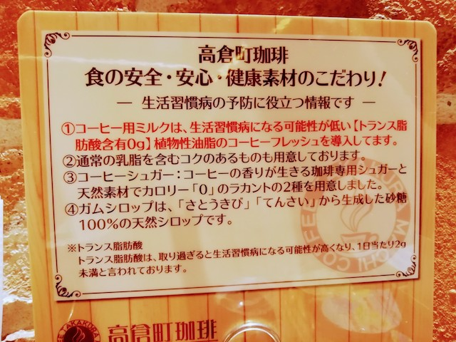 高倉町珈琲の食材へのこだわり