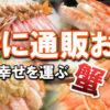 蟹の食べてはいけない部位