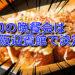G20の晩餐会の会場は大阪迎賓館で決定!メニューはやっぱり粉もん?